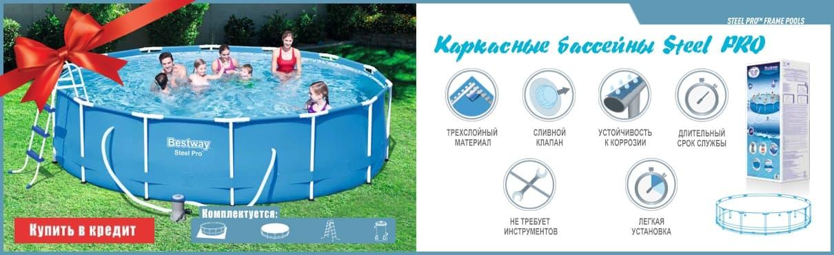 Аксессуары для бассейнов bestway-asia.kz