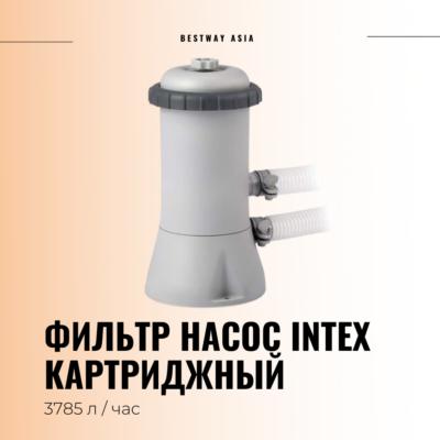 #28638 КАРТРИДЖНЫЙ ФИЛЬТРУЮЩИЙ НАСОС INTEX