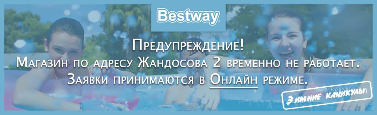 Бассейны bestway-asia.kz