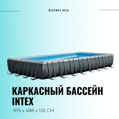 #26378NP КАРКАСНЫЙ БАССЕЙН INTEX XTR 975 х 488 x 132 СМ