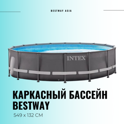 #26330NP КАРКАСНЫЙ БАССЕЙН INTEX ULTRA XTR 549 x 132 СМ