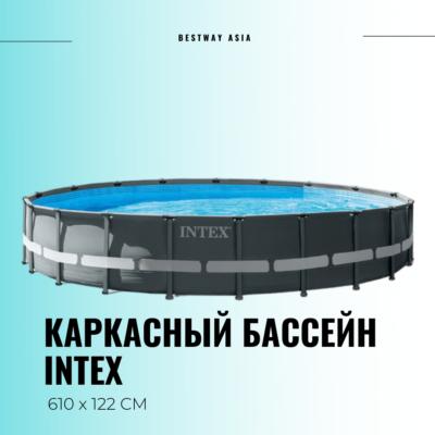 #26334NP КАРКАСНЫЙ БАССЕЙН INTEX ULTRA XTR 610 х 122 СМ