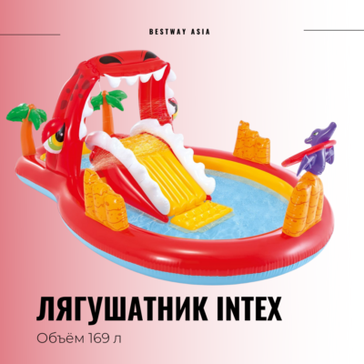 #57160NP ЛЯГУШАТНИК INTEX 259 х 165 СМ