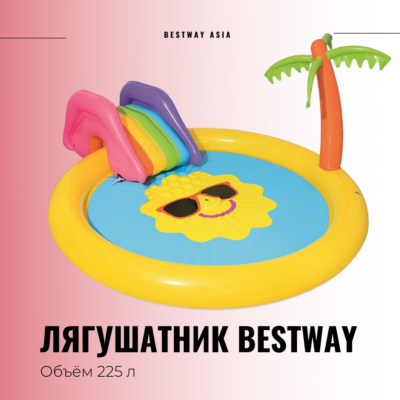 #53071 ЛЯГУШАТНИК BESTWAY 237 x 201 СМ