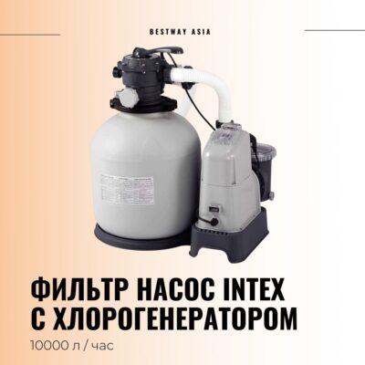 #28680 ФИЛЬТРУЮЩИЙ НАСОС INTEX С ХЛОРИНАТОРОМ