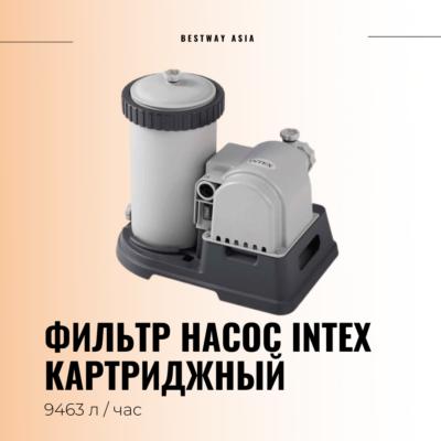 #28634 (56634) КАРТРИДЖНЫЙ ФИЛЬТРУЮЩИЙ НАСОС INTEX