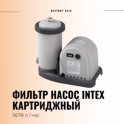 #28636 КАРТРИДЖНЫЙ ФИЛЬТРУЮЩИЙ НАСОС INTEX