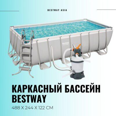 #56671 КАРКАСНЫЙ БАССЕЙН BESTWAY POWER STEEL 488 х 244 х 122 СМ