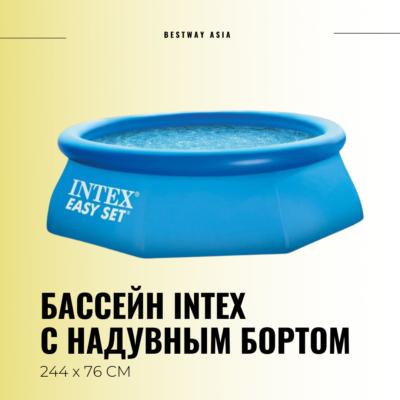 #28110NP БАССЕЙН INTEX С НАДУВНЫМ БОРТОМ 244 x 76 СМ