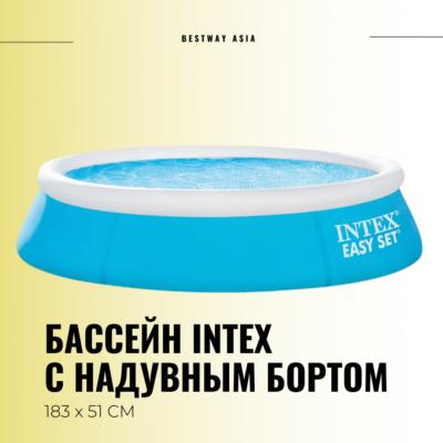 #28101NP БАССЕЙН INTEX С НАДУВНЫМ БОРТОМ 183 x 51 СМ