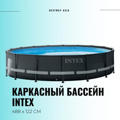 #26326NP КАРКАСНЫЙ БАССЕЙН INTEX XTR 488 х 122 СМ
