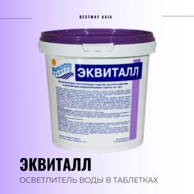 #00258 ЭКВИТАЛЛ КОАГУЛЯНТ В ТАБЛЕТКАХ 0,8 КГ
