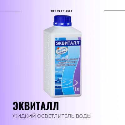 #00261 ЭКВИТАЛЛ КОАГУЛЯНТ РАСТВОР 1Л