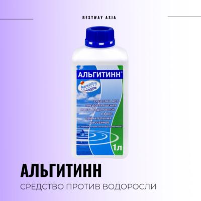 #00263 АЛЬГИТИНН НЕПЕНЯЩИЙСЯ 1 Л
