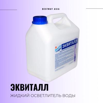 #00262 ЭКВИТАЛЛ ЖИДКИЙ КОАГУЛЯНТ 3 Л