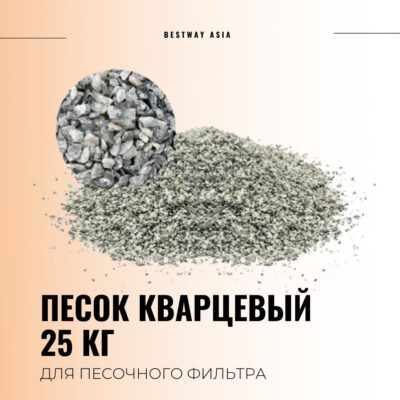 #00282 КВАРЦЕВЫЙ ПЕСОК ДЛЯ ФИЛЬТРА НАСОСА 25 КГ