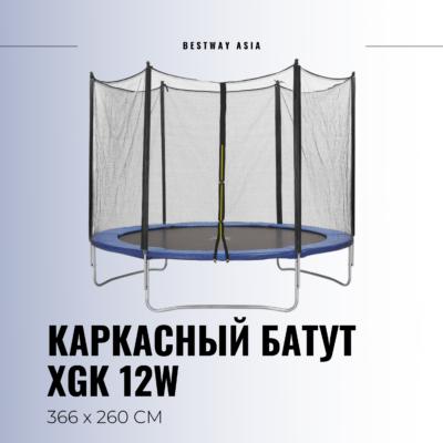 #XGK-12W БАТУТ 366 х 260 СМ ПРУЖИННЫЙ С ЗАЩИТНОЙ СЕТКОЙ