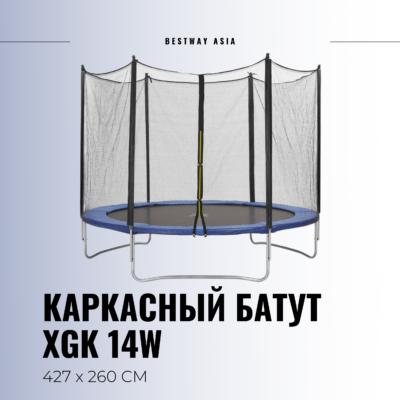 #XGK-14W БАТУТ 427 х 260 СМ ПРУЖИННЫЙ С ЗАЩИТНОЙ СЕТКОЙ