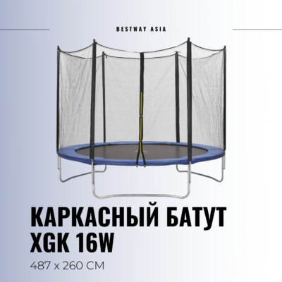 #XGK-16W БАТУТ 487 х 260 СМ ПРУЖИННЫЙ С ЗАЩИТНОЙ СЕТКОЙ