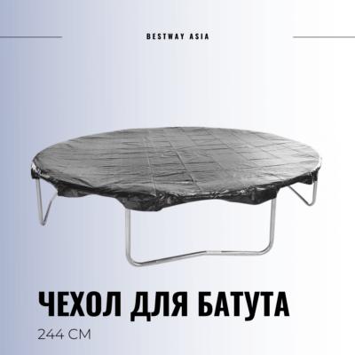 #XGK-08TC ТЕНТ 244 СМ ДЛЯ БАТУТА X-GAME