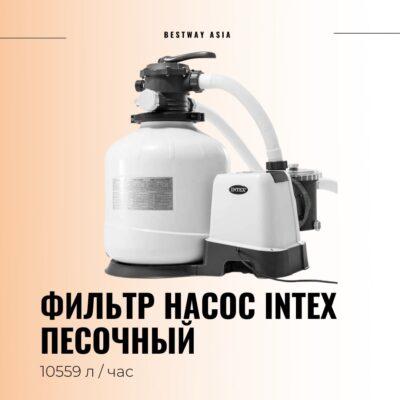 #26648 ПЕСОЧНЫЙ ФИЛЬТРУЮЩИЙ НАСОС INTEX