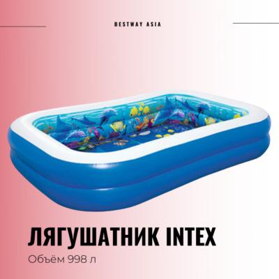 #57177 ЛЯГУШАТНИК INTEX 262 х 175 х 51 СМ