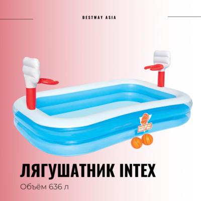 #54122 ЛЯГУШАТНИК INTEX 251 х 168 СМ
