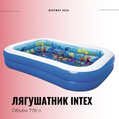 #54177 ЛЯГУШАТНИК INTEX 262 х 175 х 51 СМ