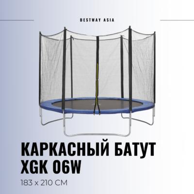 #XGK-06W БАТУТ 183 х 210 СМ ПРУЖИННЫЙ С ЗАЩИТНОЙ СЕТКОЙ