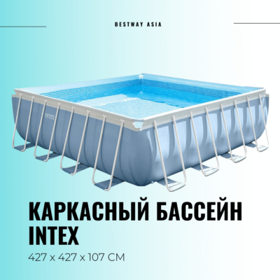 #26764 КАРКАСНЫЙ БАССЕЙН INTEX PRISM FRAME 427 х 427 х 107 СМ