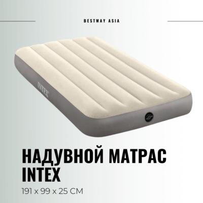 #64101 НАДУВНОЙ МАТРАС INTEX 191 х 99 х 25 СМ