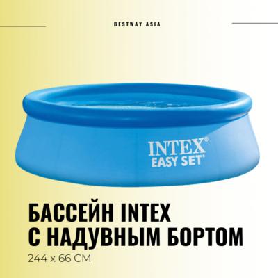 #28109 БАССЕЙН INTEX С НАДУВНЫМ БОРТОМ 244 х 66 СМ