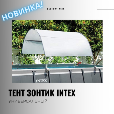 #28054 ТЕНТ ЗОНТИК INTEX