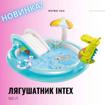 #57165 ЛЯГУШАТНИК INTEX 201 х 170 х 84 СМ