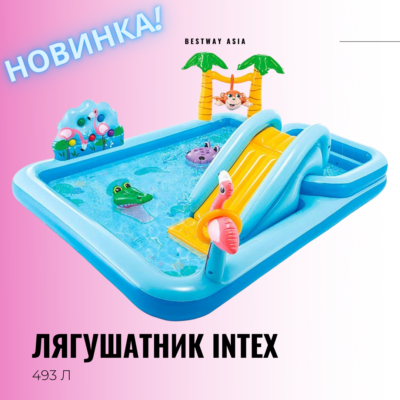 #57161 ЛЯГУШАТНИК INTEX 257 х 216 х 84 СМ