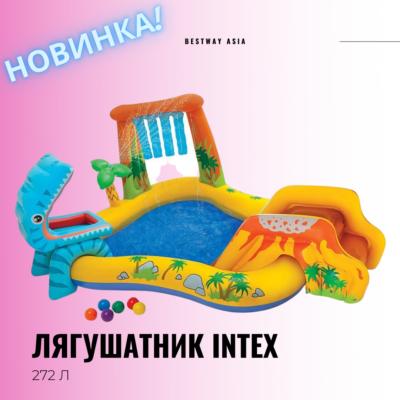 #57444 ЛЯГУШАТНИК INTEX 249 х 191 х 109 СМ