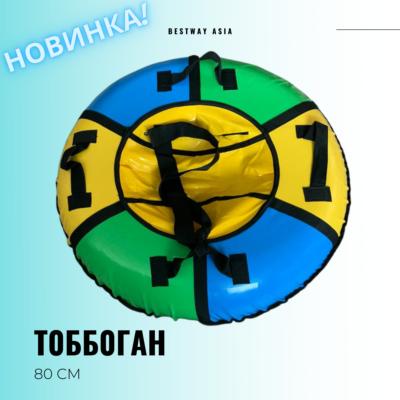 #8 ТОББОГАН ДЛЯ ЗИМНИХ ГОРОК 80 СМ