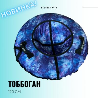 #9 ТОББОГАН ДЛЯ ЗИМНИХ ГОРОК 120 СМ
