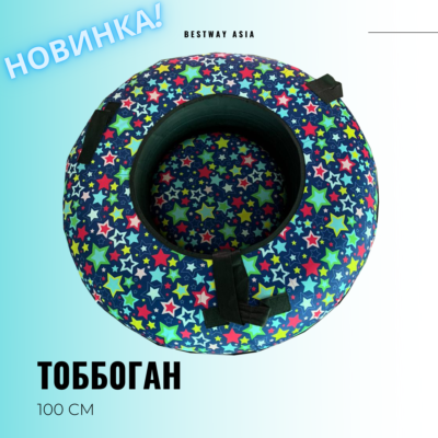 #11 ТОББОГАН ДЛЯ ЗИМНИХ ГОРОК 100 СМ