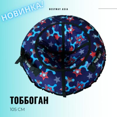 #3 ТОББОГАН ДЛЯ ЗИМНИХ ГОРОК 105 СМ