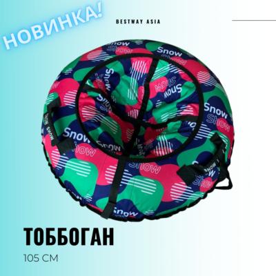 #4 ТОББОГАН ДЛЯ ЗИМНИХ ГОРОК 105 СМ