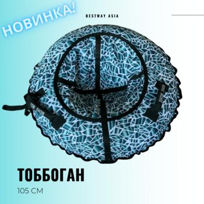 #5 ТОББОГАН ДЛЯ ЗИМНИХ ГОРОК 105 СМ