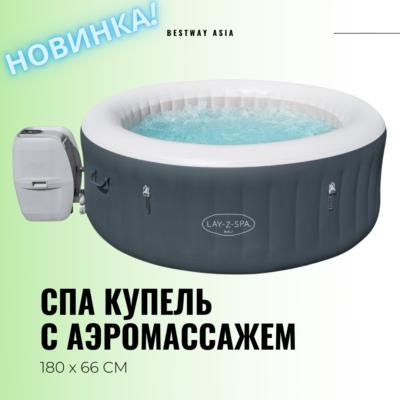 #60009 СПА КУПЕЛЬ 180 Х 66 СМ BESTWAY