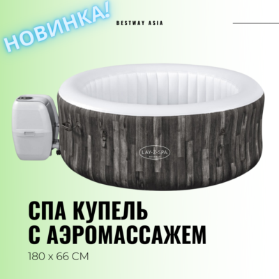 #60005 СПА КУПЕЛЬ 180 X 66 СМ BESTWAY