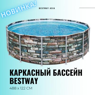 #56966 КАРКАСНЫЙ БАССЕЙН BESTWAY 488 x 122 СМ