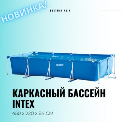 #28274 КАРКАСНЫЙ БАССЕЙН INTEX 450 x 220 х 84 СМ