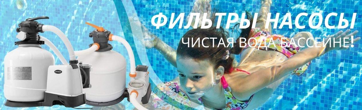 Купить фильтр насос для бассейна в Алматы
