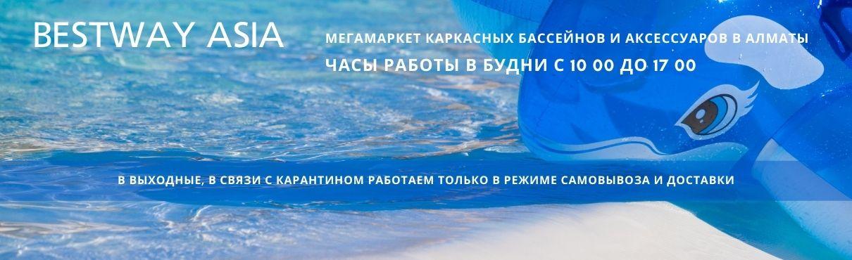 Магазин каркасных бассейнов в Алматы